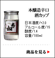 http://okunomatsu.co.jp/honjozo/images/9.jpg