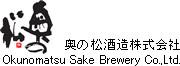 日本酒の伝統を守りながら革新を続ける/奥の松酒造株式会社